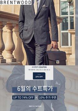브렌우드 전단지의 패션·신발·악세서리 할인 ( 오늘 만료됨)