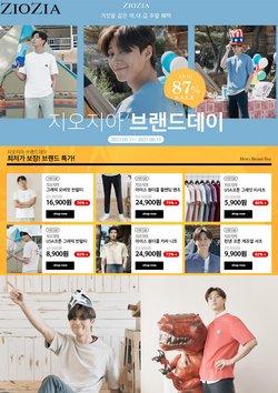 지오지아 전단지의 패션·신발·악세서리 할인 ( 오늘 만료됨)