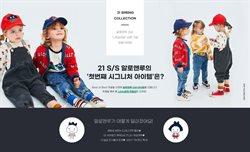 유아·장난감 알퐁소 ( 2 일 게시 )의 할인 카탈로그