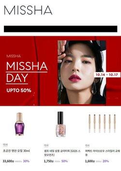 미샤 전단지의 뷰티·건강 할인 ( 내일 만료됨)