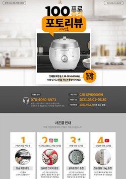 쿠첸 전단지의 디지털·가전 할인 ( 17일동안 더 유효함)