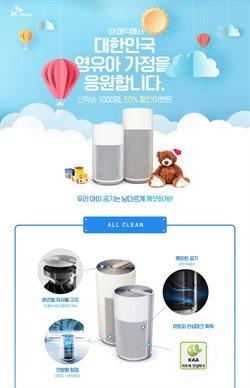 디지털·가전  동양매직 의 할인 카탈로그 서울특별시 ( 27일동안 더 유효함 )