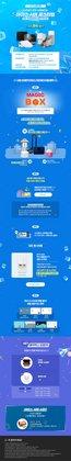 동양매직 전단지의 디지털·가전 할인 ( 오늘 만료됨)
