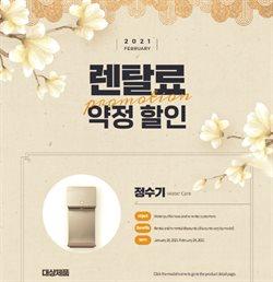 코웨이  성남시 ( 만료된 ) 의 카탈로그