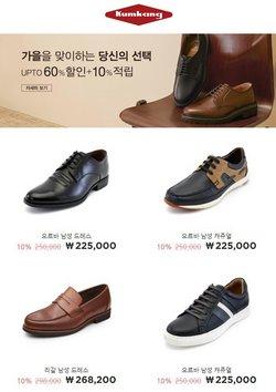 금강제화 전단지의 패션·신발·악세서리 할인 ( 오늘 게시)