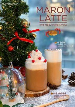 커피마마 ( 만료된 ) 카탈로그