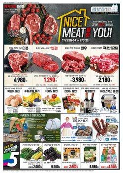 메가마트 전단지의 슈퍼마켓·편의점 할인 ( 오늘 만료됨)
