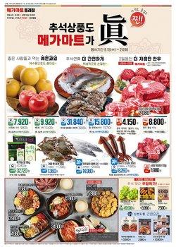 메가마트 전단지의 슈퍼마켓·편의점 할인 ( 내일 만료됨)