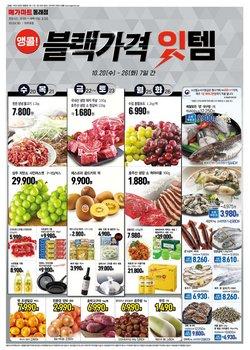 메가마트 전단지의 슈퍼마켓·편의점 할인 ( 4일동안 더 유효함)