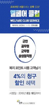 서점·문화센터·여행  영풍문고 의 할인 카탈로그 강서구 - 부산광역시 ( 한 달 이상 )