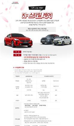 서울특별시 기아자동차 카탈로그의 자동차·용품 할인