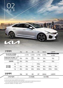 자동차·용품  기아자동차 의 할인 카탈로그 서울특별시 ( 3일동안 더 유효함 )