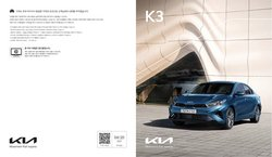 기아자동차 ( 2 일 게시 ) 카탈로그