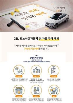 자동차·용품  르노삼성 의 할인 카탈로그 서울특별시 ( 3일동안 더 유효함 )