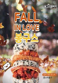 봉구스밥버거 전단지의 봉구스밥버거 할인 ( 만료된)