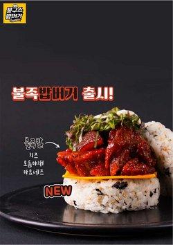봉구스밥버거 전단지의 봉구스밥버거 할인 ( 내일 만료됨)