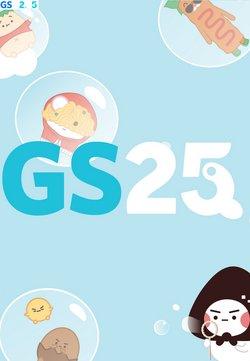 GS25 ( 어제 등록됨 ) 카탈로그