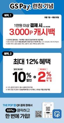 GS25 전단지의 슈퍼마켓·편의점 할인 ( 10일동안 더 유효함)