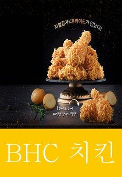 BHC 치킨  대전광역시 ( 만료된 ) 의 카탈로그