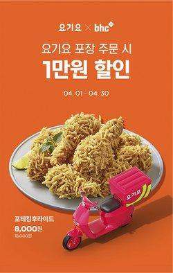 BHC 치킨  대전광역시 ( 9일동안 더 유효함 ) 의 카탈로그