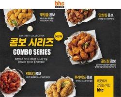 BHC 치킨 전단지의 BHC 치킨 할인 ( 어제 등록됨)
