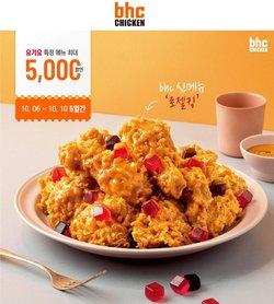 BHC 치킨 전단지의 맛집·카페 할인 ( 5일동안 더 유효함)