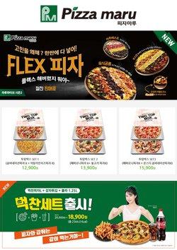피자마루 전단지의 피자마루 할인 ( 12일동안 더 유효함)