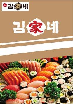 김가네 ( 만료된 ) 카탈로그