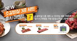 서울특별시 전단지의 그램그램 할인