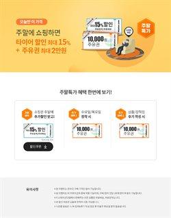 티스테이션  인천광역시 ( 만료된 ) 의 카탈로그
