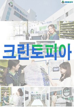 생활용품·서비스·가구  크린토피아 의 할인 카탈로그 서울특별시 ( 3 일 게시 )