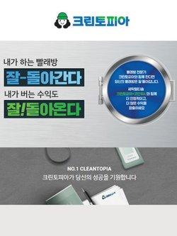 크린토피아 전단지의 생활용품·서비스·가구 할인 ( 4일동안 더 유효함)
