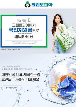 크린토피아 전단지의 생활용품·서비스·가구 할인 ( 10일동안 더 유효함)