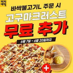 피자에땅 전단지의 피자에땅 할인 ( 7일동안 더 유효함)
