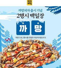 피자에땅 전단지의 피자에땅 할인 ( 23일동안 더 유효함)