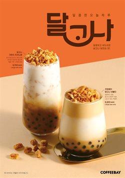 커피베이 ( 만료된 ) 카탈로그