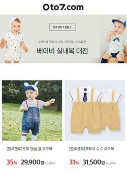 제로투세븐 전단지의 유아·장난감 할인 ( 오늘 게시)