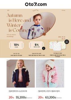 제로투세븐 전단지의 유아·장난감 할인 ( 내일 만료됨)