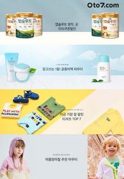 궁중비책 전단지의 유아·장난감 할인 ( 4일동안 더 유효함)