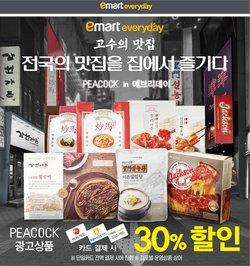 이마트 에브리데이 전단지의 슈퍼마켓·편의점 할인 ( 15일동안 더 유효함)