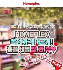 홈플러스 익스프레스 전단지의 슈퍼마켓·편의점 할인 ( 어제 등록됨)