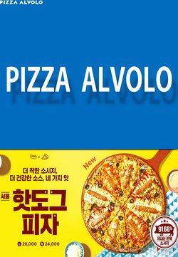 피자알볼로 카탈로그( 5일동안 더 유효함)