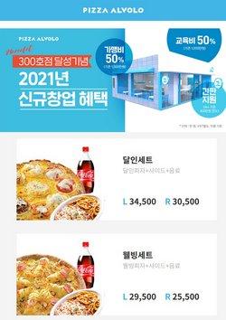 피자알볼로 전단지의 피자알볼로 할인 ( 10일동안 더 유효함)