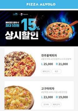 피자알볼로 전단지의 피자알볼로 할인 ( 만료된)