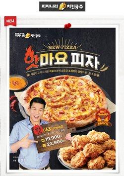 피자나라치킨공주 전단지의 피자나라치킨공주 할인 ( 12일동안 더 유효함)