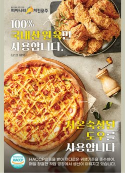 피자나라치킨공주 전단지의 피자나라치킨공주 할인 ( 10일동안 더 유효함)