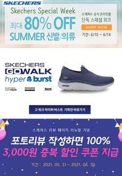 스케쳐스 전단지의 패션·신발·악세서리 할인 ( 내일 만료됨)