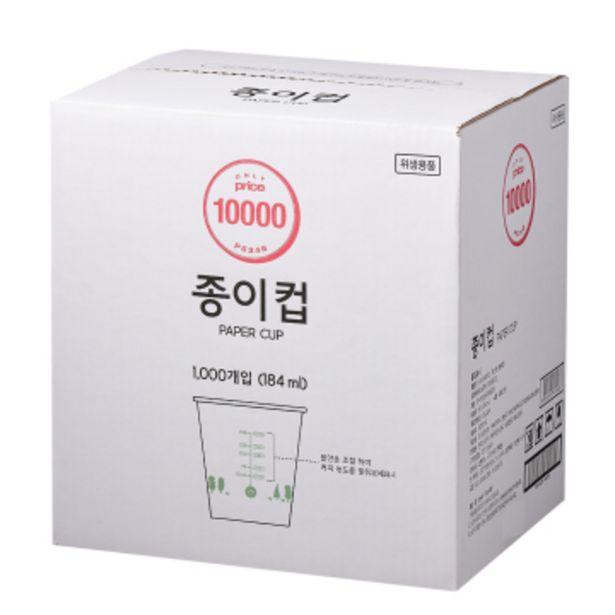 Onlyprice)박스형종이컵1000P 오퍼, 10000원