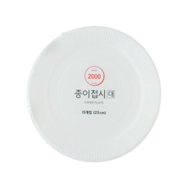 Onlyprice)종이접시(대)15P 오퍼, 2000원