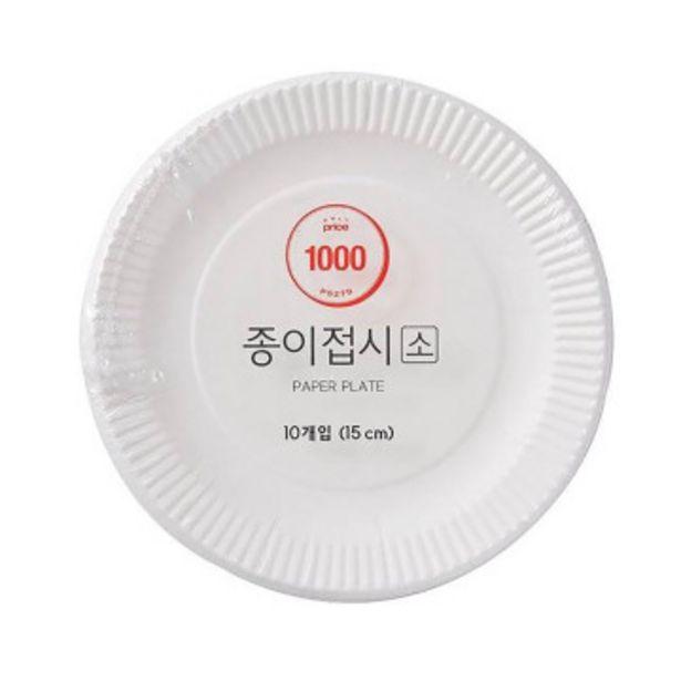 Onlyprice)종이접시(소)10P 오퍼, 1000원